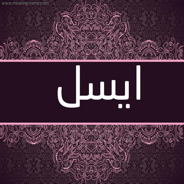 صورة اسم ايسل Aisel شكل 4 صوره زخرفة عربي للإسم بخط عريض