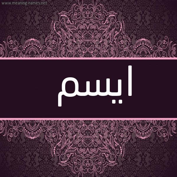 صورة اسم ايسم Aysam شكل 4 صوره زخرفة عربي للإسم بخط عريض