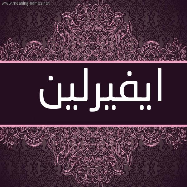 صورة اسم ايفيرلين Everlyn شكل 4 صوره زخرفة عربي للإسم بخط عريض