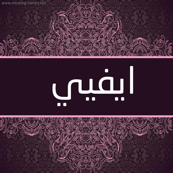 صورة اسم ايفيي Ivy شكل 4 صوره زخرفة عربي للإسم بخط عريض
