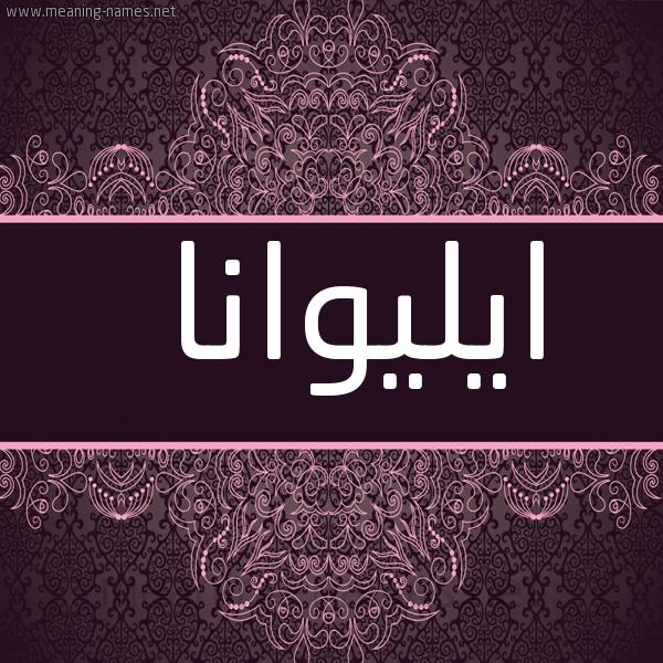 صورة اسم ايليوانا Elwana شكل 4 صوره زخرفة عربي للإسم بخط عريض