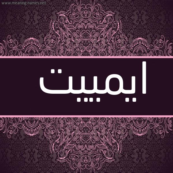 صورة اسم ايمييت Emmett شكل 4 صوره زخرفة عربي للإسم بخط عريض