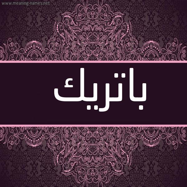 شكل 4 صوره زخرفة عربي للإسم بخط عريض صورة اسم باتريك Patrik