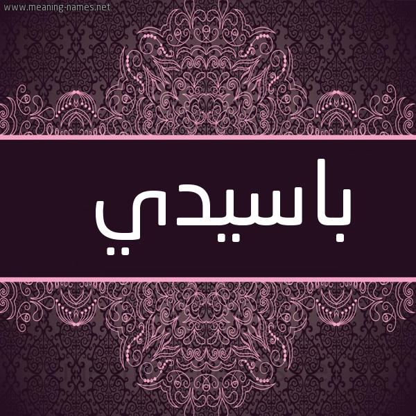 صورة اسم باسيدي BASSIDI شكل 4 صوره زخرفة عربي للإسم بخط عريض