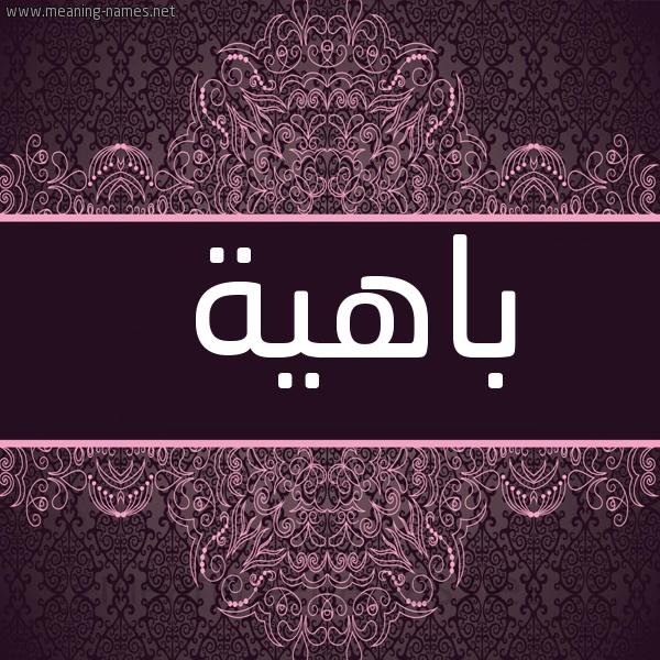 صورة اسم باهية Bahyh شكل 4 صوره زخرفة عربي للإسم بخط عريض