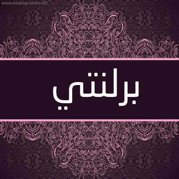 صورة اسم برلنتي Berlant شكل 4 صوره زخرفة عربي للإسم بخط عريض