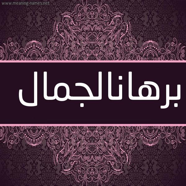 صورة اسم برهانالجمال Brhanaljmal شكل 4 صوره زخرفة عربي للإسم بخط عريض