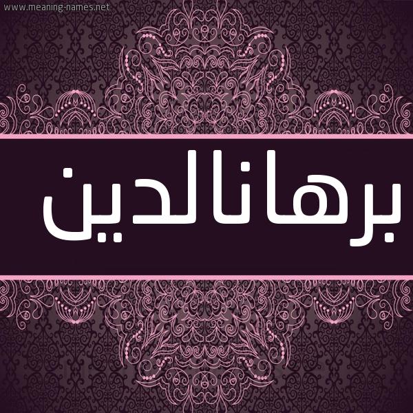 صورة اسم برهانالدين Brhanaldyn شكل 4 صوره زخرفة عربي للإسم بخط عريض