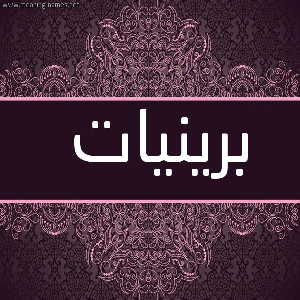 صورة اسم برينيات Brynat شكل 4 صوره زخرفة عربي للإسم بخط عريض
