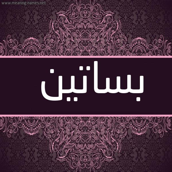 صورة اسم بساتين Bsatyn شكل 4 صوره زخرفة عربي للإسم بخط عريض