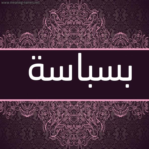 شكل 4 صوره زخرفة عربي للإسم بخط عريض صورة اسم بسباسة Bsbas'h