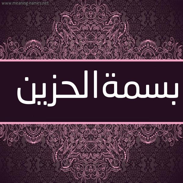صورة اسم بسمةالحزين Bsmhalhzyn شكل 4 صوره زخرفة عربي للإسم بخط عريض