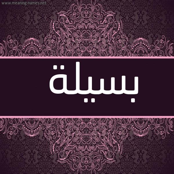 صورة اسم بسيلة BSILH شكل 4 صوره زخرفة عربي للإسم بخط عريض