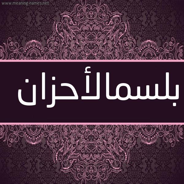 صورة اسم بلسمالأحزان Blsmal'ahzan شكل 4 صوره زخرفة عربي للإسم بخط عريض