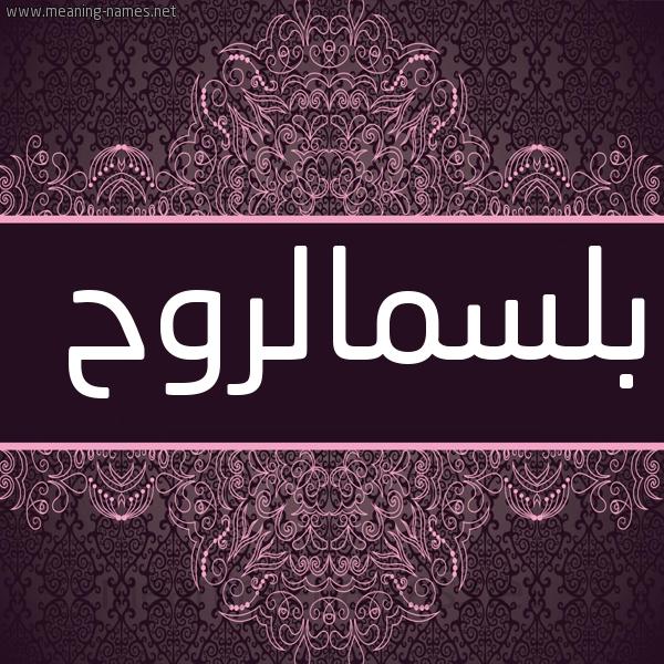 شكل 4 صوره زخرفة عربي للإسم بخط عريض صورة اسم بلسمالروح Blsmalrwh