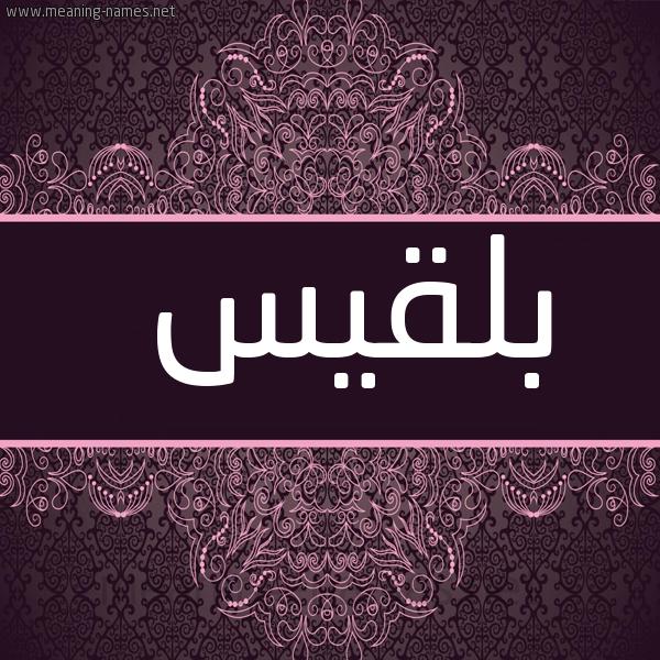 صورة اسم بلقيس Blqys شكل 4 صوره زخرفة عربي للإسم بخط عريض