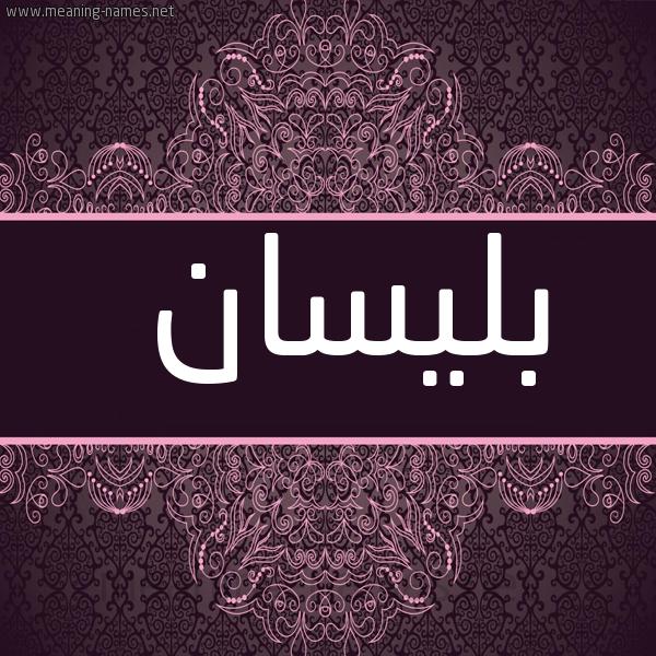 شكل 4 صوره زخرفة عربي للإسم بخط عريض صورة اسم بليسان Blisan