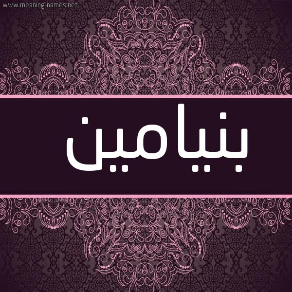 صورة اسم بنيامين Benyamin شكل 4 صوره زخرفة عربي للإسم بخط عريض