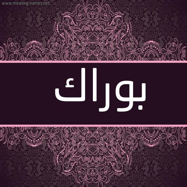 صورة اسم بوراك Borak شكل 4 صوره زخرفة عربي للإسم بخط عريض