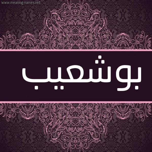 صورة اسم بوشعيب BOUCHAIB شكل 4 صوره زخرفة عربي للإسم بخط عريض