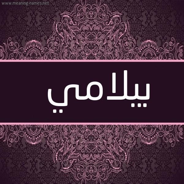 صورة اسم بيلامي bilmi شكل 4 صوره زخرفة عربي للإسم بخط عريض