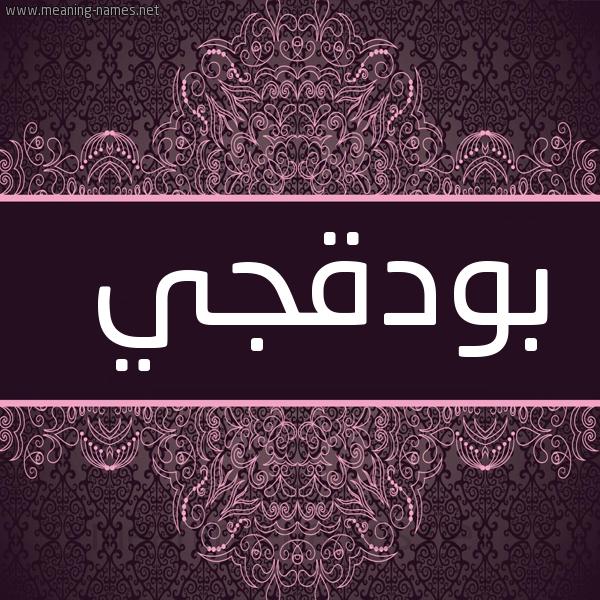 صورة اسم بُودَقْجي BOODAQGI شكل 4 صوره زخرفة عربي للإسم بخط عريض