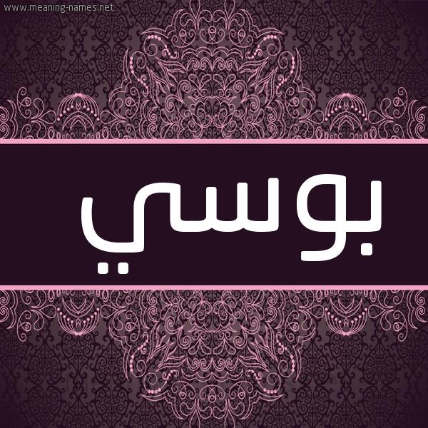 شكل 4 صوره زخرفة عربي للإسم بخط عريض صورة اسم بُوسي BOOSI