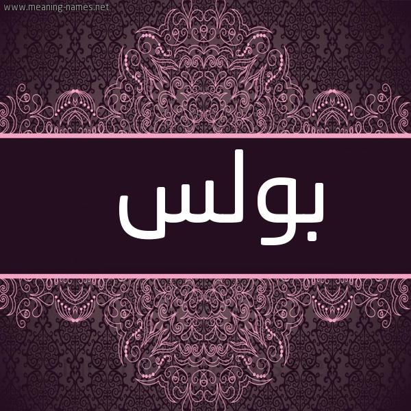 صورة اسم بُولُس BOOLOS شكل 4 صوره زخرفة عربي للإسم بخط عريض