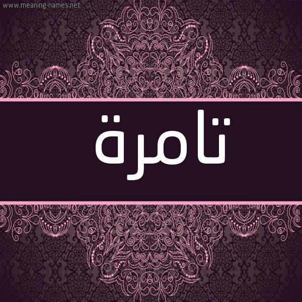 صورة اسم تامرة Tamrh شكل 4 صوره زخرفة عربي للإسم بخط عريض