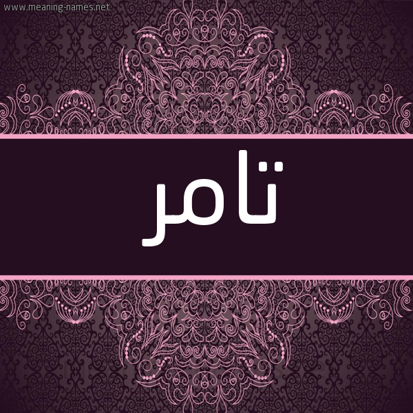 صورة اسم تامِر TAMER شكل 4 صوره زخرفة عربي للإسم بخط عريض