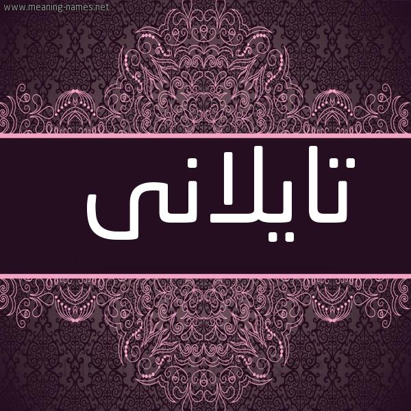 صورة اسم تايلانى Tailan شكل 4 صوره زخرفة عربي للإسم بخط عريض