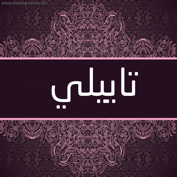 صورة اسم تاييلي Taily شكل 4 صوره زخرفة عربي للإسم بخط عريض