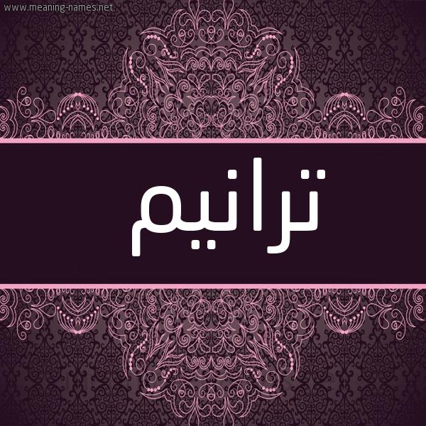 صورة اسم ترانيم Tranym شكل 4 صوره زخرفة عربي للإسم بخط عريض