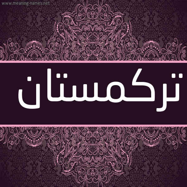 صورة اسم تركمستان TRKMSTAN شكل 4 صوره زخرفة عربي للإسم بخط عريض