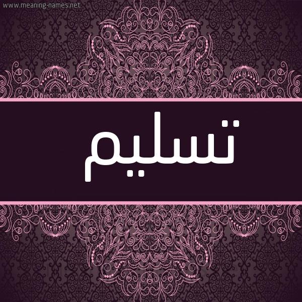 صورة اسم تسليم TSLIM شكل 4 صوره زخرفة عربي للإسم بخط عريض