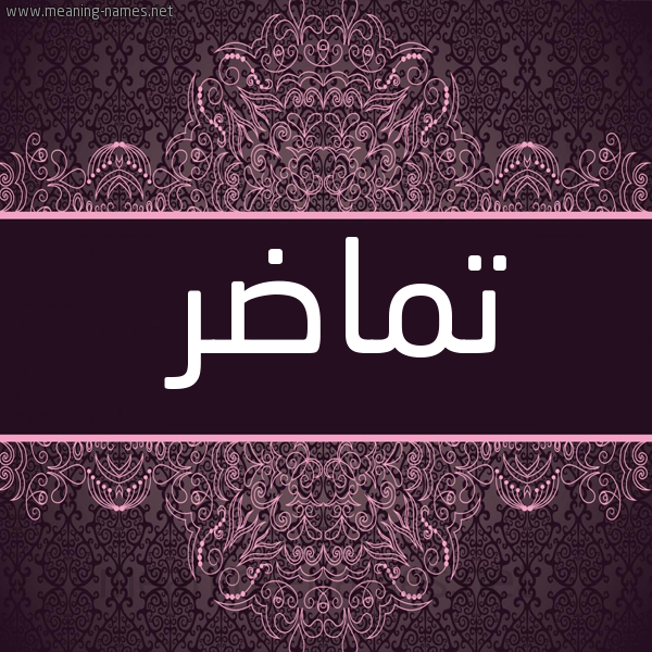 صورة اسم تماضر Tmadr شكل 4 صوره زخرفة عربي للإسم بخط عريض