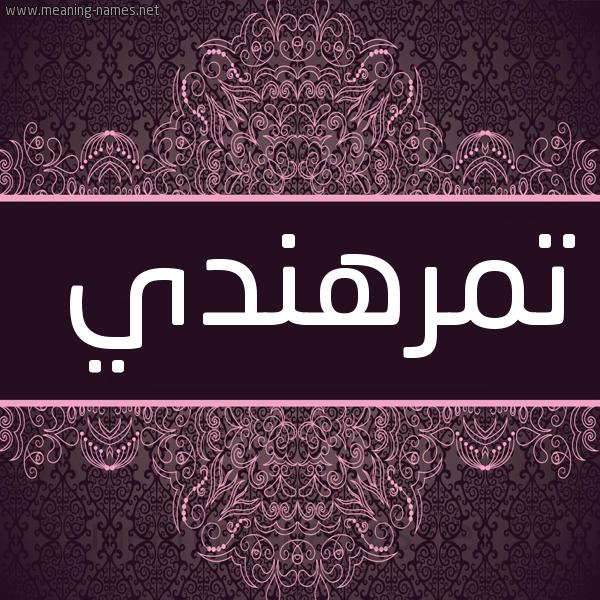 صورة اسم تمرهندي Tmrhndy شكل 4 صوره زخرفة عربي للإسم بخط عريض