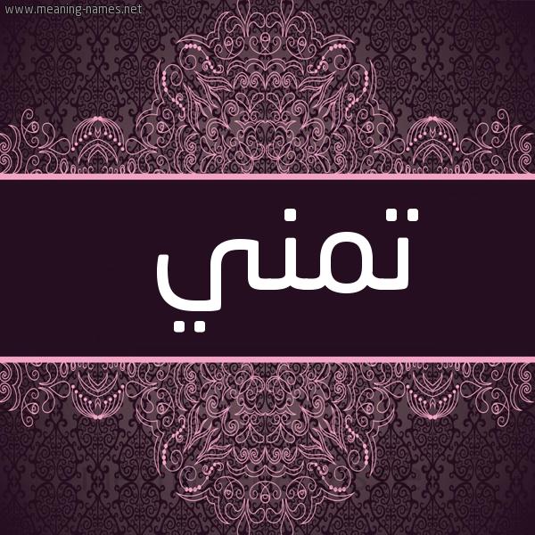 صورة اسم تمني Tmny شكل 4 صوره زخرفة عربي للإسم بخط عريض