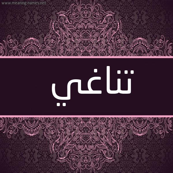 شكل 4 صوره زخرفة عربي للإسم بخط عريض صورة اسم تناغي TNAGHI