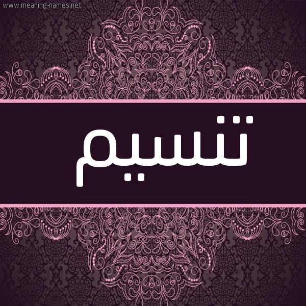 شكل 4 صوره زخرفة عربي للإسم بخط عريض صورة اسم تنسيم Tasnim