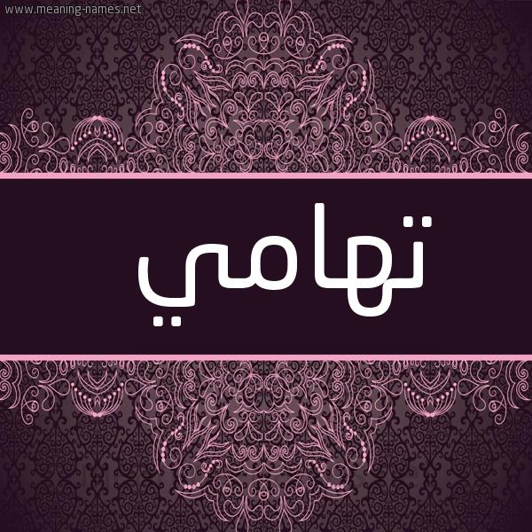 صورة اسم تهامي T'hamy شكل 4 صوره زخرفة عربي للإسم بخط عريض