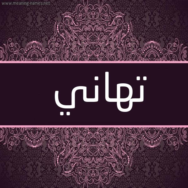 صورة اسم تهاني Tahani شكل 4 صوره زخرفة عربي للإسم بخط عريض