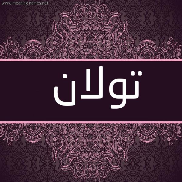 صورة اسم تولان Tolan شكل 4 صوره زخرفة عربي للإسم بخط عريض