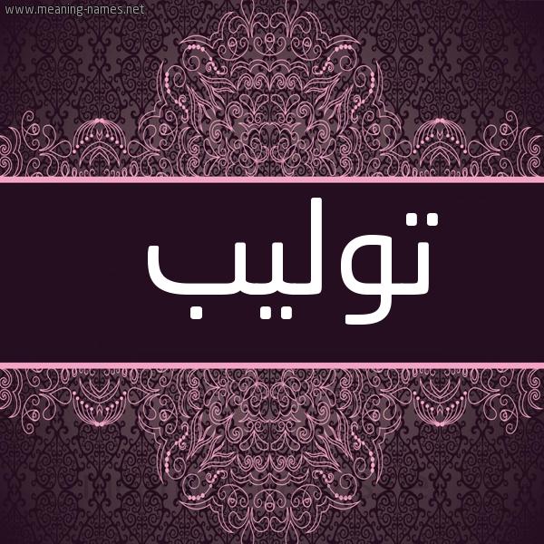 صورة اسم توليب Tolib شكل 4 صوره زخرفة عربي للإسم بخط عريض
