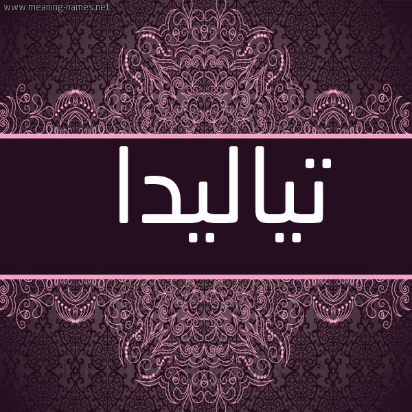 صورة اسم تياليدا Taleedah شكل 4 صوره زخرفة عربي للإسم بخط عريض