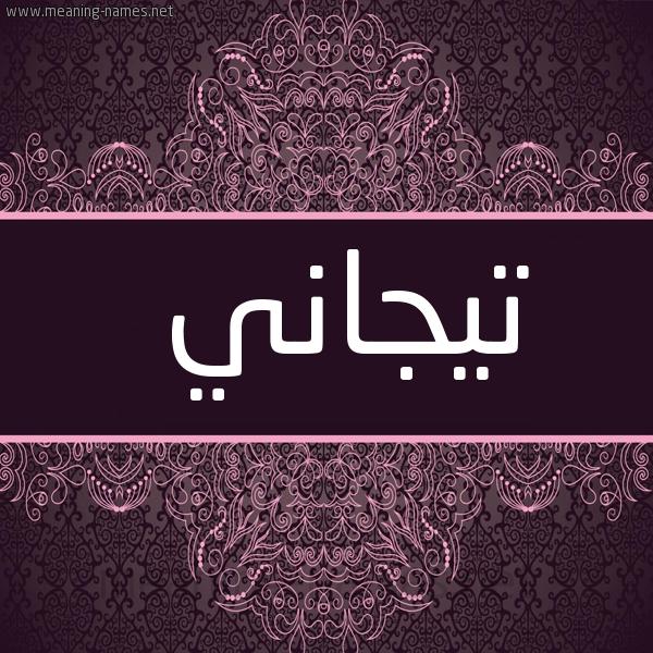 صورة اسم تيجاني TIGANI شكل 4 صوره زخرفة عربي للإسم بخط عريض