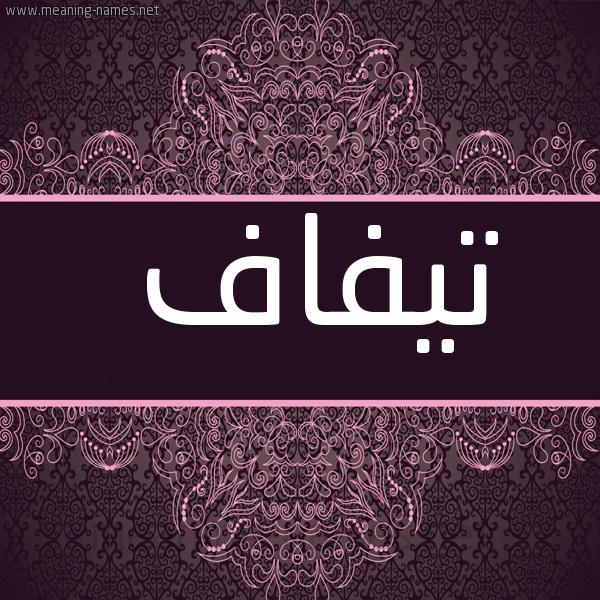 صورة اسم تيفاف Tyfaf شكل 4 صوره زخرفة عربي للإسم بخط عريض
