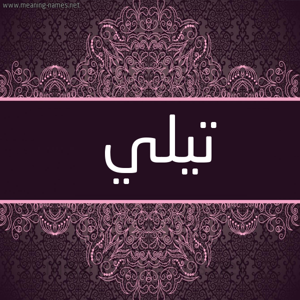 صورة اسم تيلي Tilly شكل 4 صوره زخرفة عربي للإسم بخط عريض