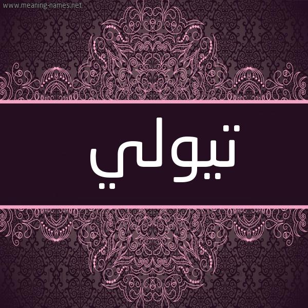 صورة اسم تيولي Tolly شكل 4 صوره زخرفة عربي للإسم بخط عريض