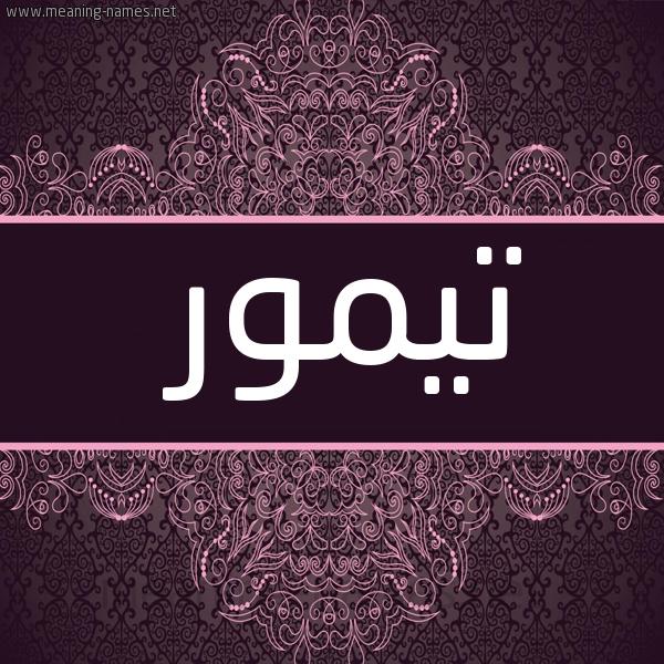 صورة اسم تَيمور Taimor شكل 4 صوره زخرفة عربي للإسم بخط عريض